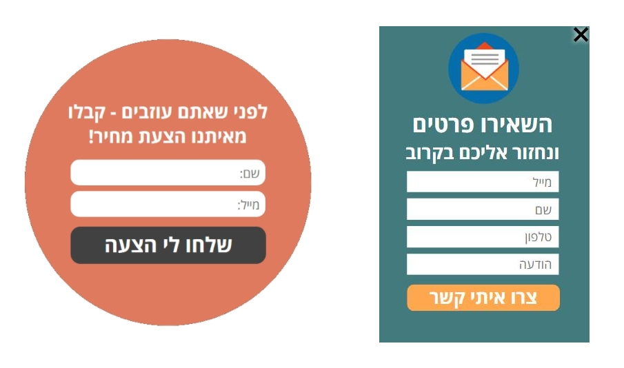 פופאפים ממערכת poptin.co.il
