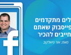 כלים מתקדמים בפייסבוק שאתם חייבים להכיר (2)